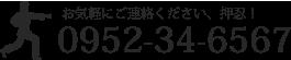0952-34-6567